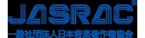 一般社団法人 日本音楽著作権協会(JASRAC)